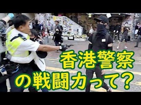 香港で高校生に発砲した警官の戦闘能力を分析してみた