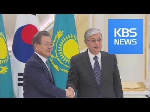 SOUTH KOREA-KAZAKHSTAN SUMMIT / KBS뉴스(News)