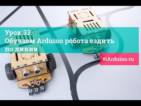 Урок 33. Обучаем Arduino робота ездить по линии