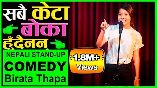 Cheat, Hamro Kabir Singh Part 2 | Stand-up Comedy | Srijana Suwal | Laugh Nepal