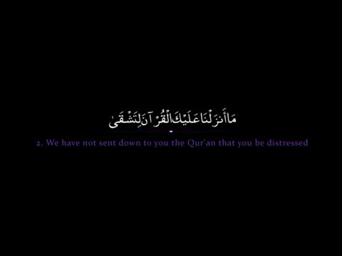 Surah Taha | Mishary Rashid al Efasy سورة طه | مشاري العفاسي