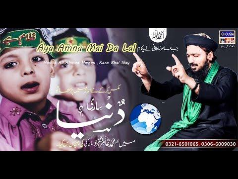 Aya Amna Mai Da Lal Hakeem Amir Sultani Roofi Hamid,Ahmad,Raza Bhai 2017-18 Naat Album