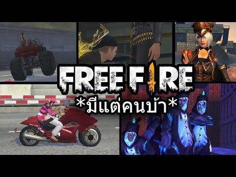 Free Fire พฤติกรรมแปลกๆ ของคนในเกมฟีฟาย!!