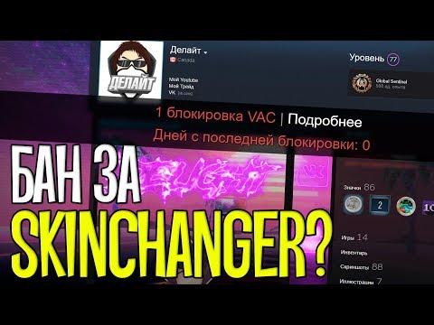 ДАЛИ VAC BAN ЗА СКИН ЧЕНДЖЕР В CS:GO?! - ВОЛНА ВАК БАНОВ ЗА SKIN CHANGER