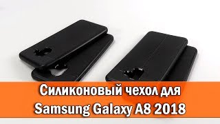 ОБЗОР: Чехол-Накладка для Samsung Galaxy A8 SM-A530 2018 года