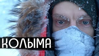 Колыма - родина нашего страха Kolyma - Birthplace Of Our Fear