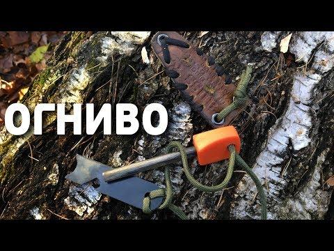 видео: Как разводить костер огнивом. Учимся разжигать огонь с сыном