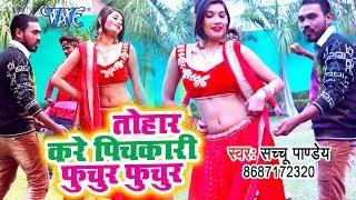 आ गया Sachchu Pandey का सबसे हिट होली गीत 2019 Tohar Kare Pichkari Fhuchur Fhuchur Holi