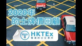 【2020年的士牌價回顧】|香港的士交易所 HKTEx  - 的士牌照買賣投資講座 #的士牌價