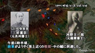 西南戦争(10・薩軍解散・可愛岳突破から帰薩まで) / Satsuma Rebellion