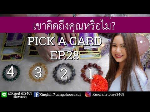 EP28.เขาคิดถึงคุณหรือไม่? (Ver2) PICK A CARD | อ.กิ่งฟ้า