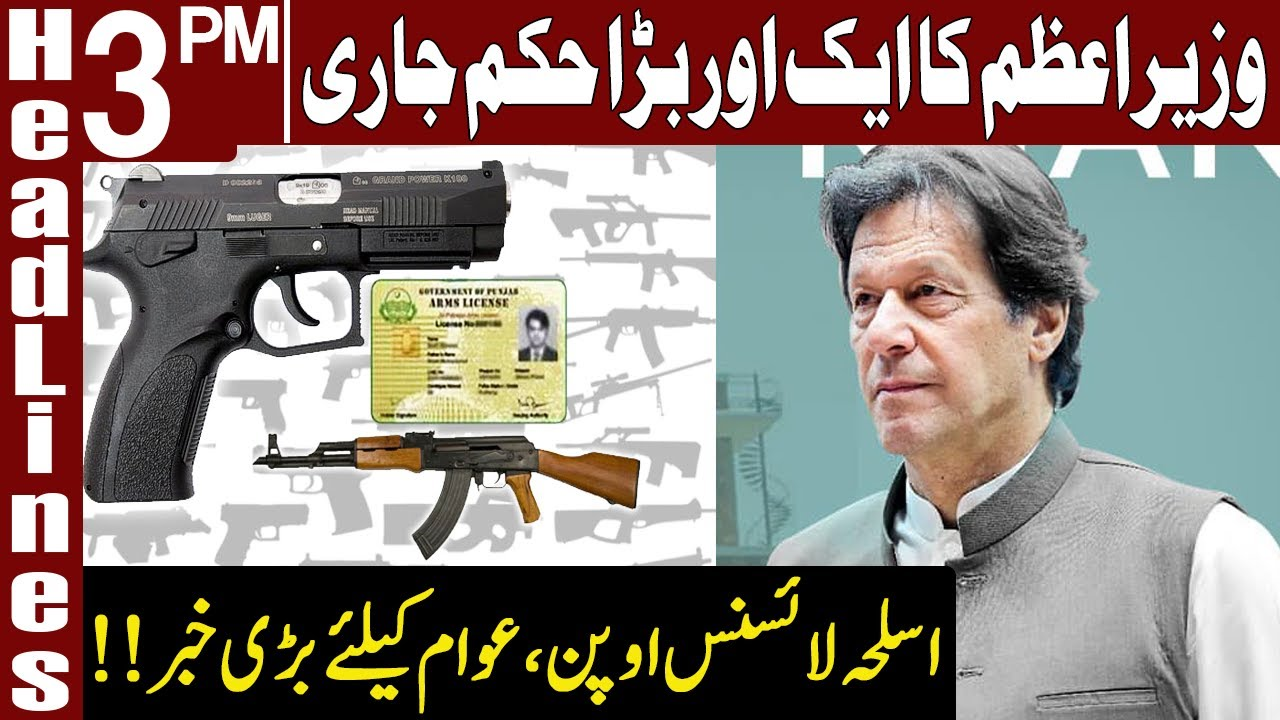 Computerized Arms License Now Open In Pakistan | Headlines 3 PM | 22 June 2021 | Express News | ID1F