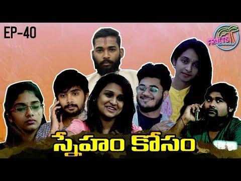 FRUITS - Telugu Web Series EP40    స్నేహం కోసం