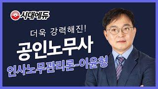 시대에듀 공인노무사 2차 인사노무관리론 기본이론 01강(이윤형T)
