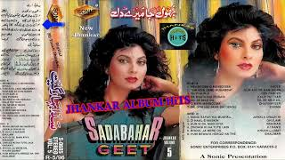 Sada Bahar Jhankar Geet SONIC Album 5 80's Kishore Kumar And Others