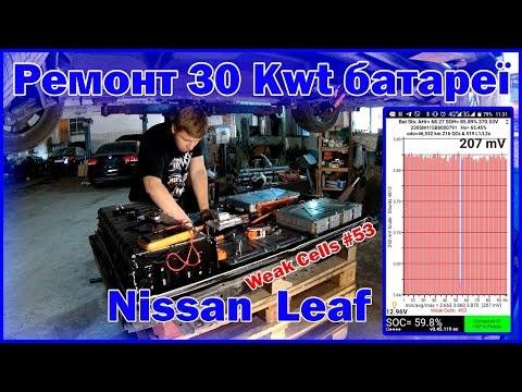Ремонт 30 Kwt батареї Nissan Leaf