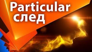 Урок: Магический огненный след с Trapcode Particular в After Effects - AEplug 135