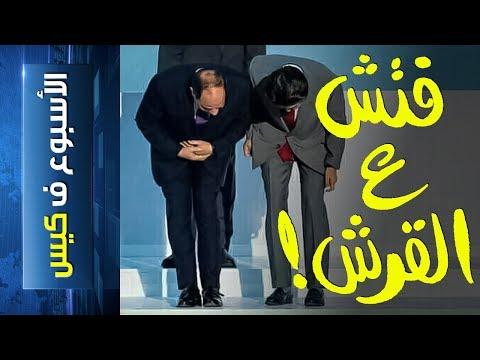 {الأسبوع ف كيس}(183) فتش ع القرش