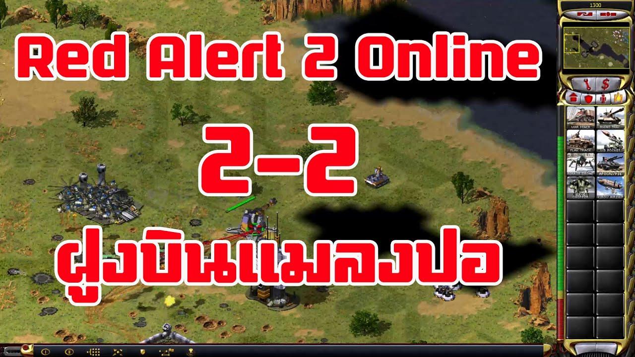 Red Alert 2 Online | 2-2 ฝูงบินแมลงปอของคิวบา {น้าเซถูกใจในเกมนี้}