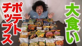 【爆食い】ポテトチップス72袋を大食い対決!【SUSHI★BOYSの企画#174】