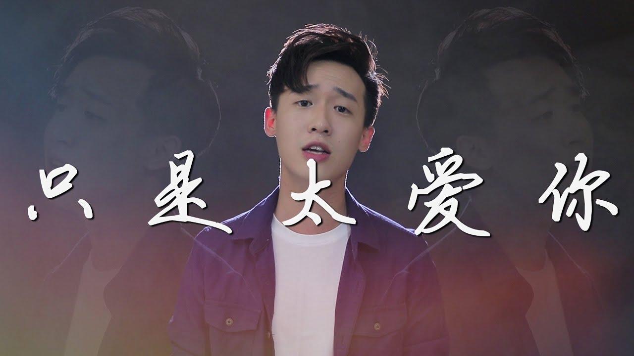 这首【只是太爱你】唱得真的太催泪了!Cover by Z-Horng 陈政宏 深情翻唱