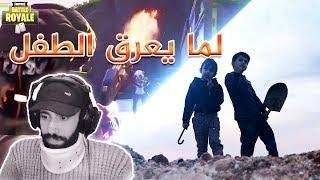 عرق الاطفال ( ثامر vs وليد ) ..!! Fortnite