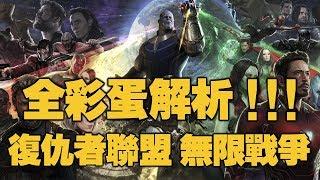 復仇者聯盟3全彩蛋解析!英雄的結局會被逆轉!