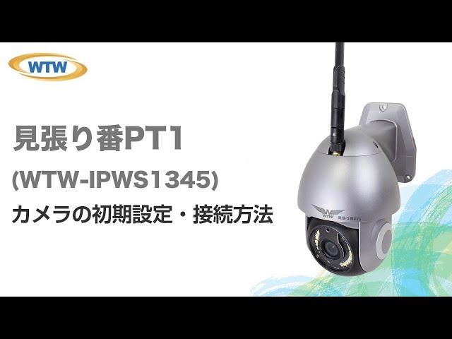 見張り番PT1(WTW-IPWDS1345)|防犯カメラの塚本無線
