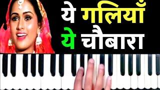 ये गलियाँ ये चौबारा - Ye Galiyan Ye Choubara | Hramonium Notation | Sur Sangam | Mukesh Kumar Meena