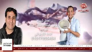حصريا احمد شيبه من داخل استديو احمد كاريوكي خلى عينك فى وسط راسك