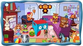 Обучающее- Развивающее видео для малышей от 3м -2 лет Корзина с игрушками, первые слова для малыша(Игрушки которые живут в корзине у малыша - Мишка, Зайка, Кукла, Пупсик, Пирамидка, Кубики, Мячик, Собачка,..., 2014-03-10T19:34:36.000Z)
