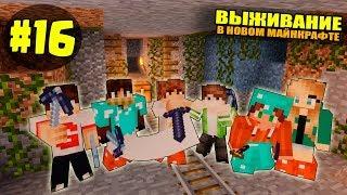 ВЫЖИВАНИЕ В НОВОМ МАЙНКРАФТ 16  КРИСТАЛЬНЫЙ БИОМ  ВАНИЛЬНОЕ ВЫЖИВАНИЕ В Minecraft