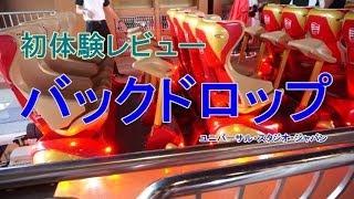 USJ  バックドロップに乗ってみた!  (ハリウッド・ドリーム・ザ・ライド)Universal Studios Japan  Hollywood Dream -- The Ride