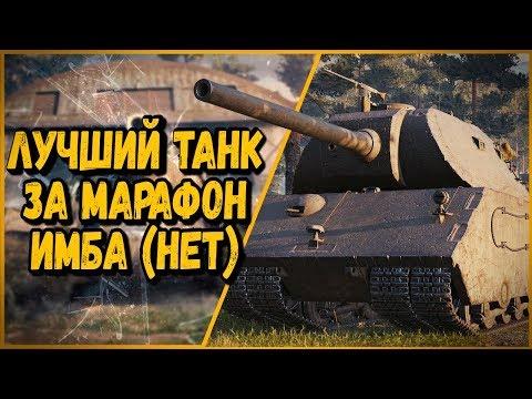 VK 168.01 (P) - ЛУЧШИЙ ТАНК ЗА МАРАФОН - БИЛЛИ РЕКОМЕНДУЕТ | World of Tanks thumbnail