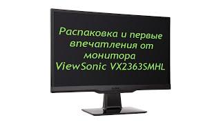Распаковка и первые впечатления от монитора ViewSonic VX2363SMHL