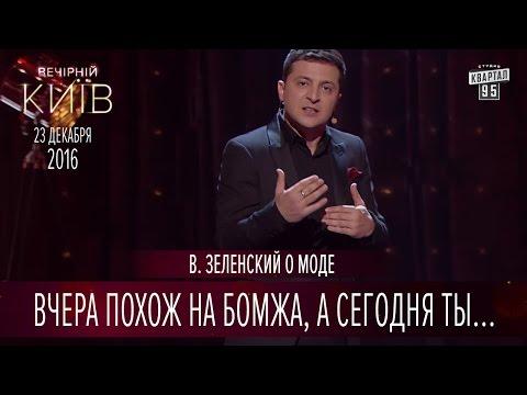 Вчера похож на бомжа, а сегодня ты стиляга - В. Зеленский о моде | Вечерний Киев 2016