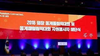 (KOR) 2018평창 자원봉사자 해단식 현장