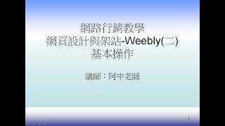Weebly基本操作教學 | 網站設計與架站 | 網路行銷教學 | 阿中老師網路行銷