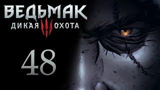 Ведьмак 3 прохождение игры на русском - Шепчущий холм [#48]