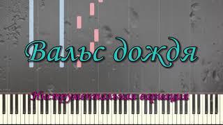 Вальс дождя (Вариация) (Видеоурок для фортепиано) (piano cover) видео