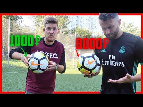 ФУТБОЛЬНЫЙ МЯЧ ЗА 1000 VS 8000 РУБЛЕЙ Ft. GERMAN