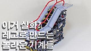레고로 만든 15가지 놀라운 기계들