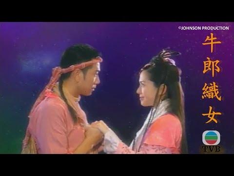 [ 牛郎織女The Legend Of Love ] TVB經典神話劇 自製完整MV 1080P