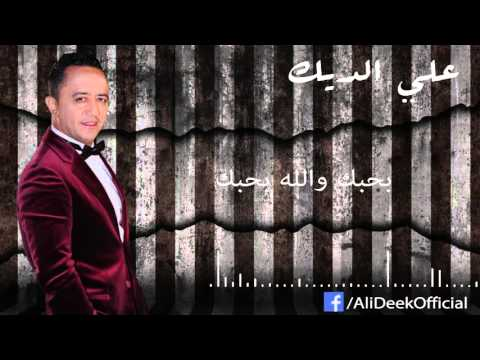Ali Deek - Bhebak Walla Bhebak | علي الديك - بحبك والله بحبك