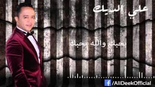 Ali Deek - Bhebak Walla Bhebak / علي الديك - بحبك والله بحبك