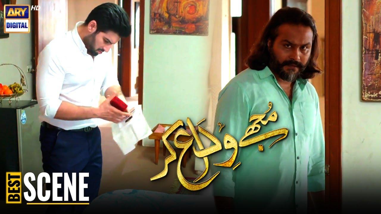 Rida Per Shukk | Mujhay Vida Kar Episode | Muneeb Butt | Madiha Imam|