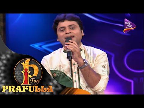 P for Prafulla   Maa Go   Odia Bhajan Song by Rabindra   Tarang Music