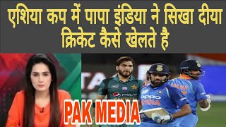 Pakistan Media on India in Aisa Cup Against Pakistan - India Pakistan Asia Cup