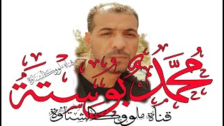 3507   محمد بوسته املاقات لجواد عالعيد  #  خلو الدار ياما دار في