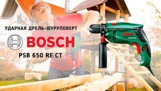 Ударная дрель-шуруповерт Bosch PSB 650 RE CT - видео обзор